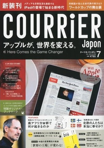 Courrier July 2010
