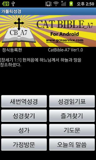 시험판 가톨릭 성경 CatBible-A7