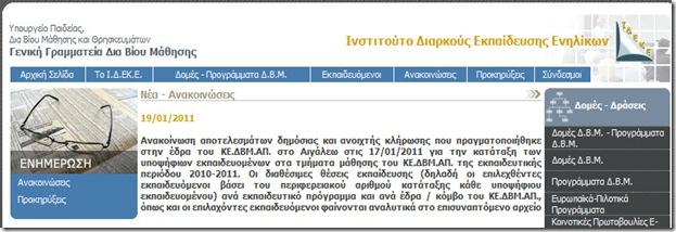 20-1-2011 12-11-04 μμ