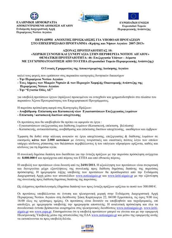 Pages from περίληψη  πρόσκλησης  - ΚΘΠ 46 (Large)