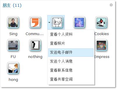 发送电子邮件 - 任平生 Rpsh.net