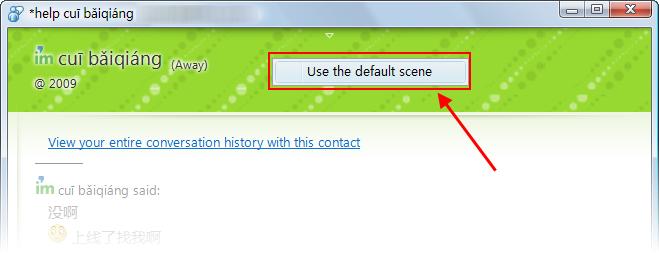 使用默认主题图案 - 自定义 MSN 9 聊天窗口的主题背景图