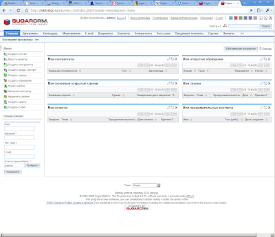SugarCRM: welcome screen