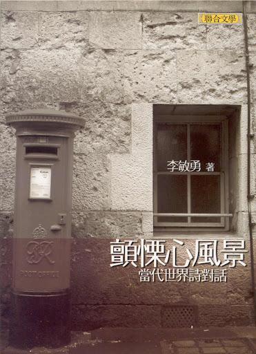 李敏勇《顫慄心風景——當代世界詩對話》封面