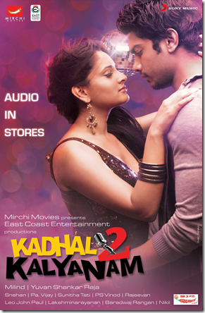 Download Kadhal 2 Kalyanam MP3 Songs - Kadhal To Kalyanam Movie Songs Download