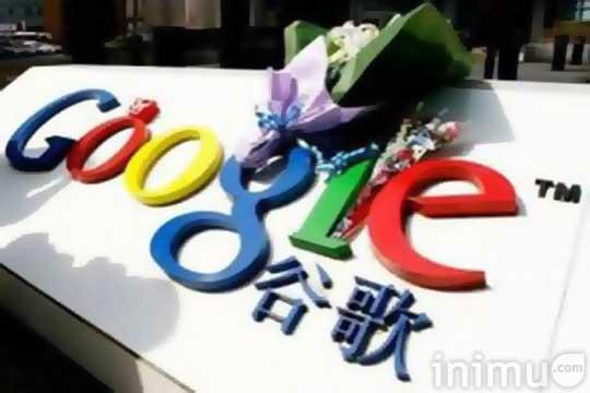 Head office Google di Beijing Cina
