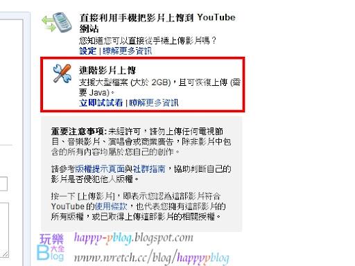 youtube 可以上傳 大於 超過 2GB的影片、檔案