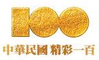 中華民國 精采一百