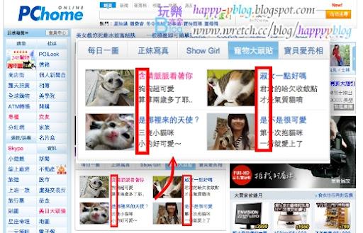 之後PChome有更新版本,連粗話都爆出口!「含狗(韓國)算是三小,淑君才是第一」。