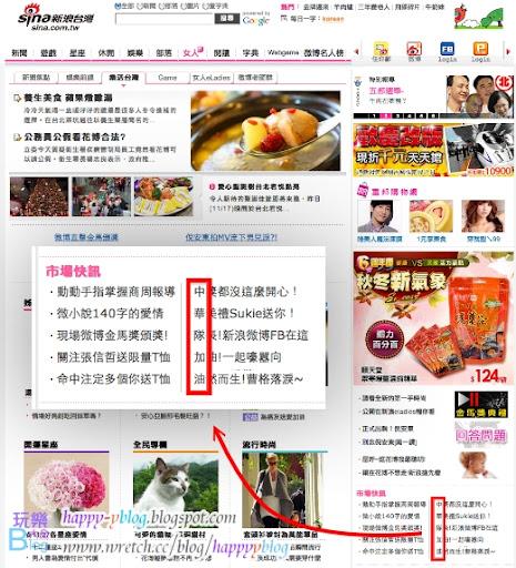 新浪網則是含蓄一點,只講了「中華隊加油」。