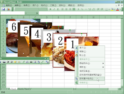 Excel 設定圖片格式
