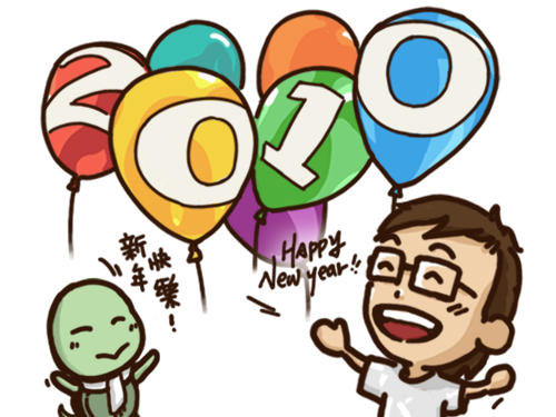 2010新年快樂