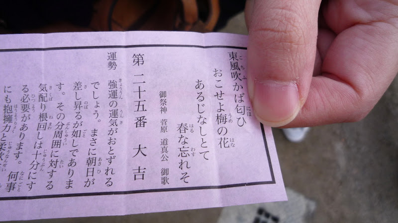 Dazaifu Tenmagu hatsumode ema omijkuji 太宰府 天満宮 初詣 絵馬 おみくじ