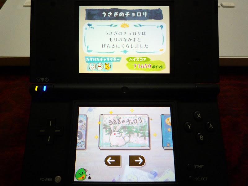 DS, Nintendo Game Seminar, 任天堂ゲームセミナー, Penner, ぺにゃー