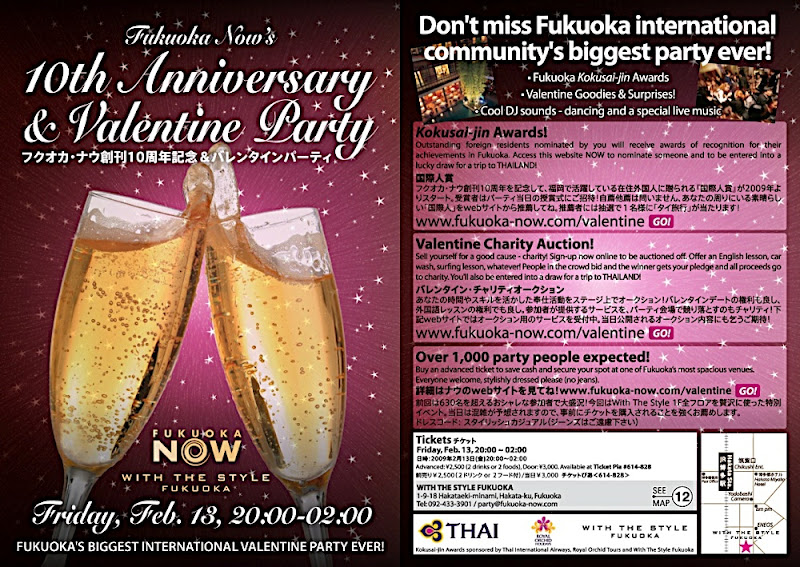 pepino, Fukuoka Now, Fukuoka, 福岡, With The Style, anniversary, Valentine, party, パーティー, 周年, concierto, live, directo, ライブ, chiptune, chip music, 8bit, game boy