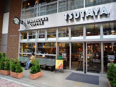 禁止, prohibido, forbidden, Tsutaya, ツタヤ, スターバックス, スタバ, Starbucks