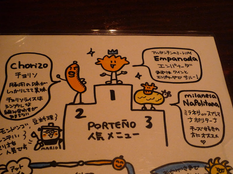 Porteño, ポルテーニョ, restaurante, argentino, Argentinian, アルゼンチン, restaurant, Fukuoka, 福岡, Mario, マリオ, お店, レストラン, 料理, empanadas