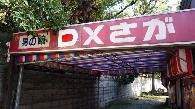 DX Saga, ストリップ, 佐賀, Saga, striptease