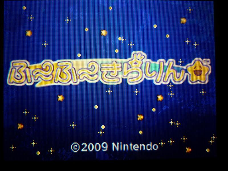 ふ〜ふ〜きらりん★, Fuu Fuu Kirarin, Nintendo, DS, ニンテンドー, 任天堂, ゲームセミナー, 2008, Game Seminar, DSステーション, DS Station, game, ゲーム, juego