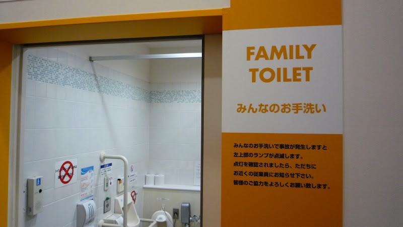 aseo, servicio, váter, water, WC, toilet, トイレ, 化粧室, 手洗, family, unisex, お手洗い