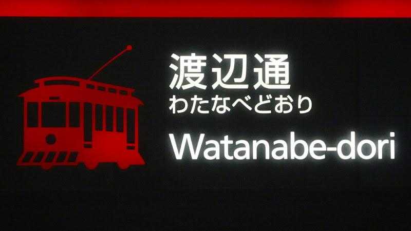 Metro, 地下鉄, Fukuoka, 福岡, tren, train, subway, 電車