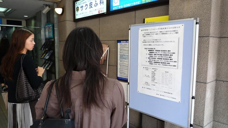 semana, Fukuoka, week, 1週, parfait, 福岡, パフェ, gripe, インフルエンザ, influenza