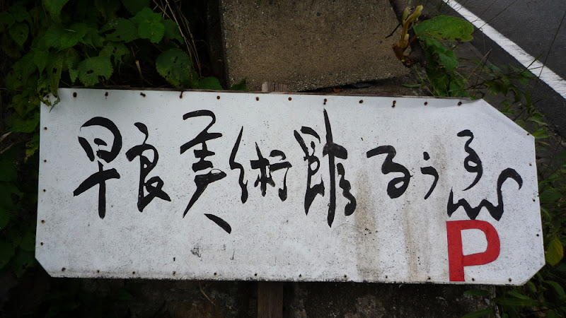 早良美術館るうゑ Sawara Museum Ruhe