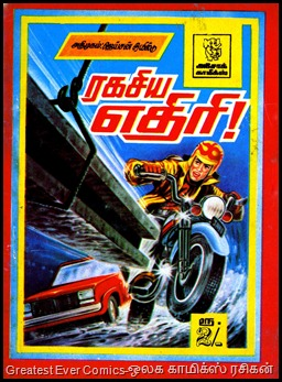 Ashok Comics Issue No 29 Ragasiya Edhiri