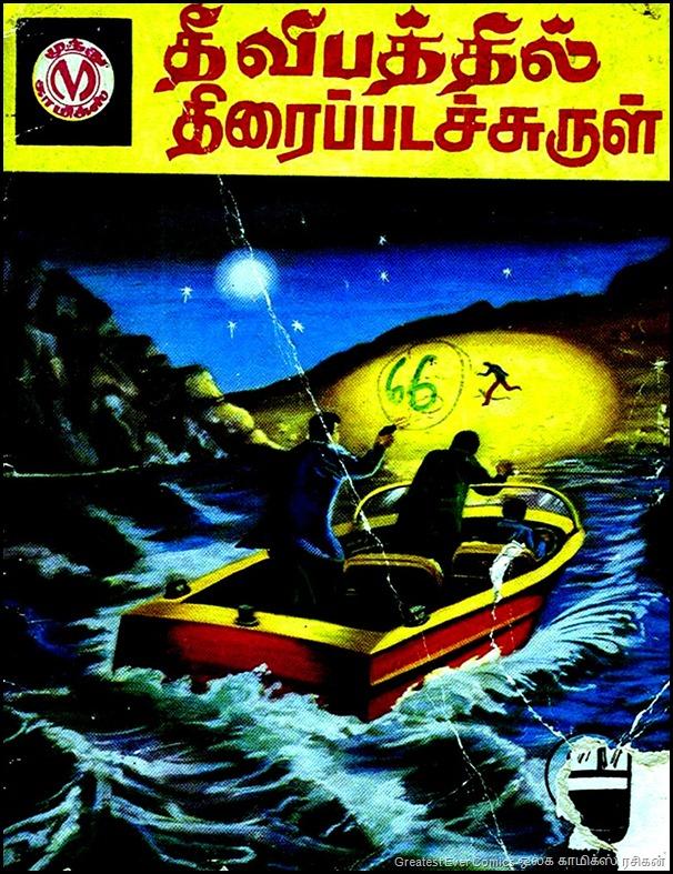 Muthu Comics 066 Theevibathil Thiraipada Surul Cover
