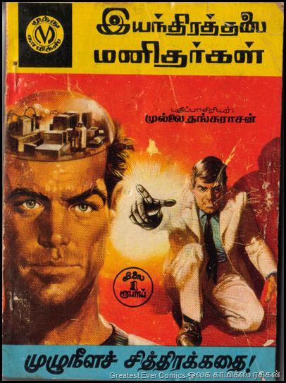 022 Iyanthira Thalai Manitharkal