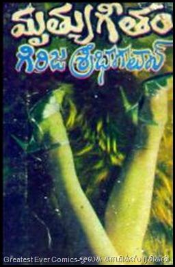 Mrithyu Geetham - Girija Shri Bagavan