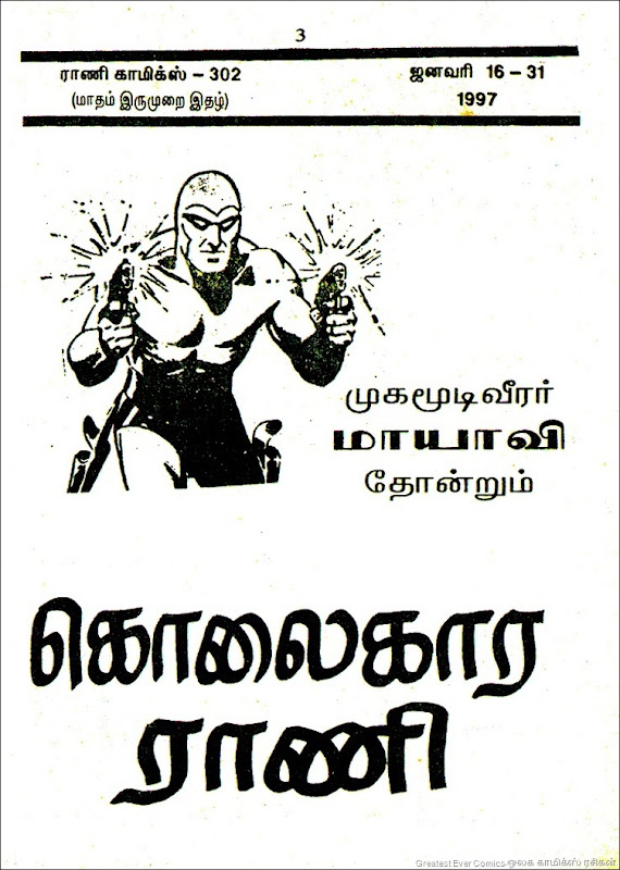 Rani Kolaikara Rani 1st page