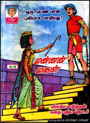 Rani Comics Historial Mannan Magal