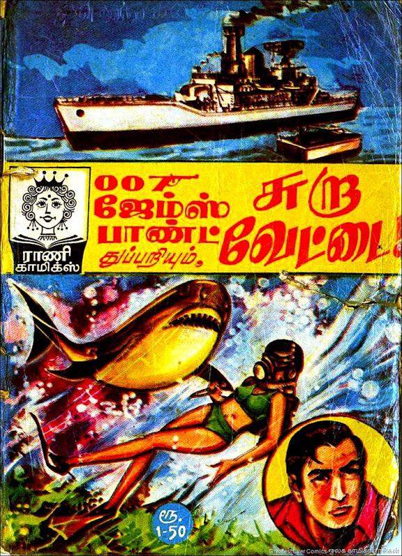 Rani Comics Sura Vettai