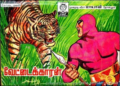 Rani Comics Vettaikkaran 2