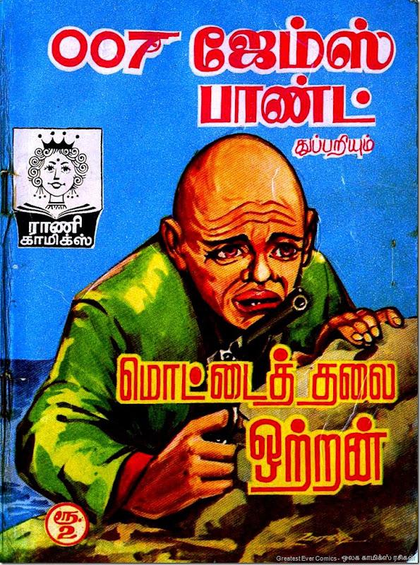 Rani Comics Mottai Thalai Otran