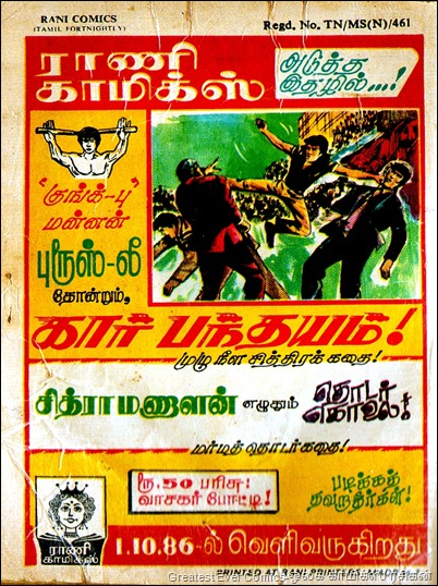 Rani Comics Car Pandhayam Next Issue