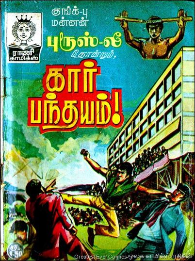 Rani Comics Car Pandhayam