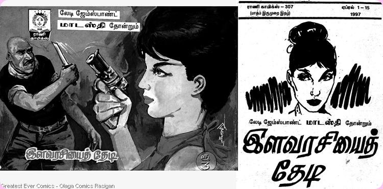 Rani Comics Issue 307 April Fool 1997 Lady JamesBond Madasthy AKA Modesty Blaise Ilavarasiyai thedi Cover