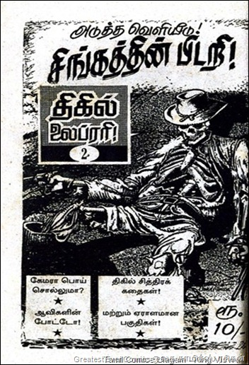 Thigil Library Issue No 1 Dated 1st March 1993 Next Issue Ad