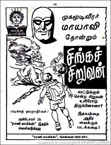 Rani Comics No 343 Palaivanak Kollai Next Issue Ad