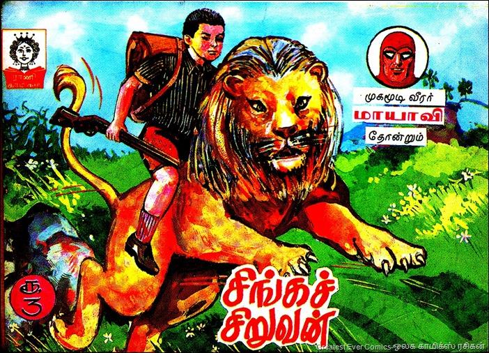 Rani Comics No 344 Singa Siruvan