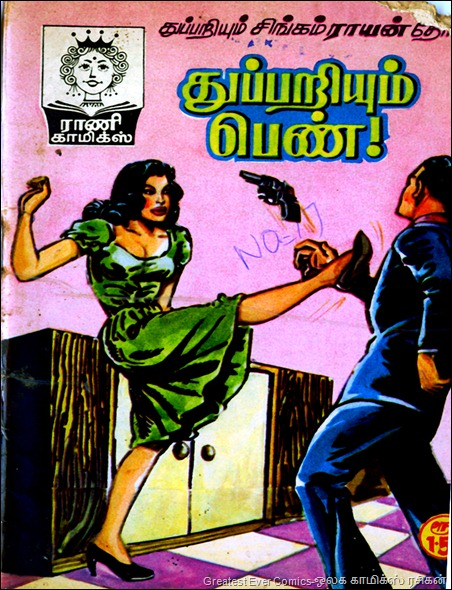 Rani Comics Issue 69 May 1 1987 Thuppariyum Pen Buck Ryan 2nd Appearance