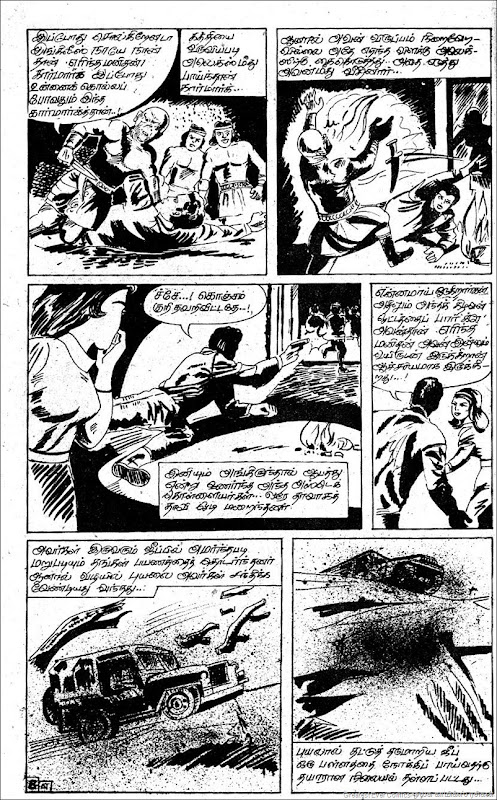 Poovizhi Comics Erindha Manidhan 8th Page