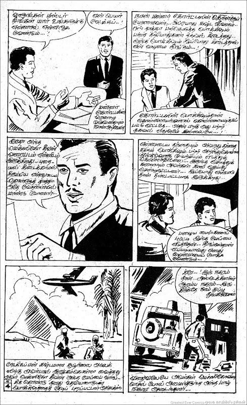 Poovizhi Comics Erindha Manidhan 4th Page