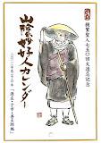 2011(平成23)年版 山陰妙好人カレンダー