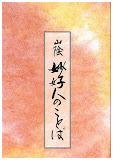 山陰妙好人のことば(追録第3刷)