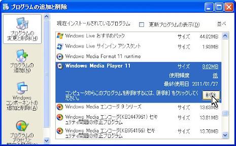 WMP11削除