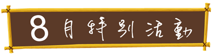 Banners_and_Frames [轉換]-02