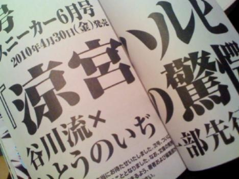 Anuncio en la revista The Sneaker de la editorial Kadokawa Shoten. El 30 de Abril es el gran día .